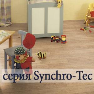 серия Synchro-Tec
