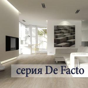 серия De Facto