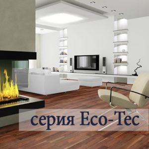 серия Eco-Tec