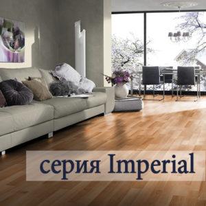 серия Imperial