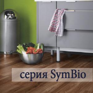 серия SymBio