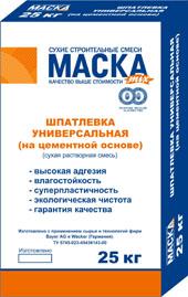 maska-shpatlevka-universalnaya