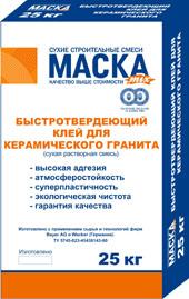 klei-maska-bystrotverdeyushhij